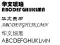 热门的华文字体库下载大全免费分享