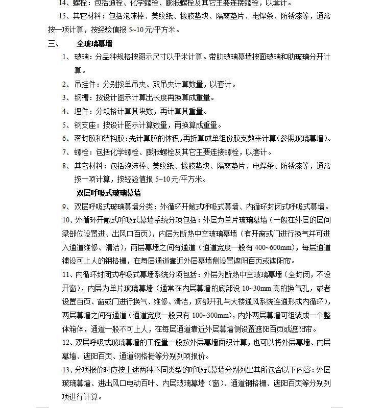 幕墙工程材料消耗量计算规则(7页)