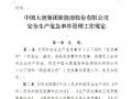 中国大唐集团新能源股份有限公司安全生产危急事件管理工作规定