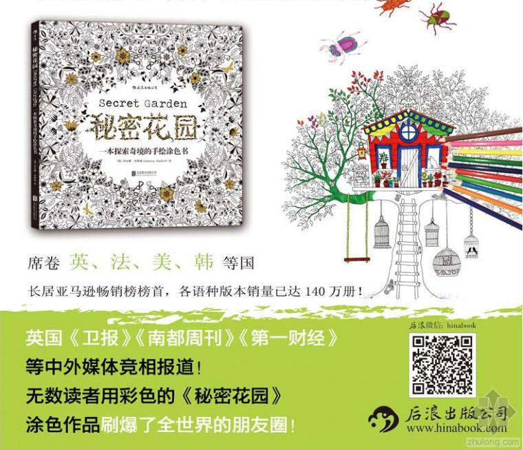《秘密花园》免费赠送!!!涂鸦风靡全球