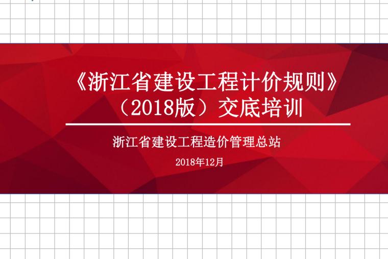 [浙江]2018版浙江建设工程计价规则(PDF,103页)