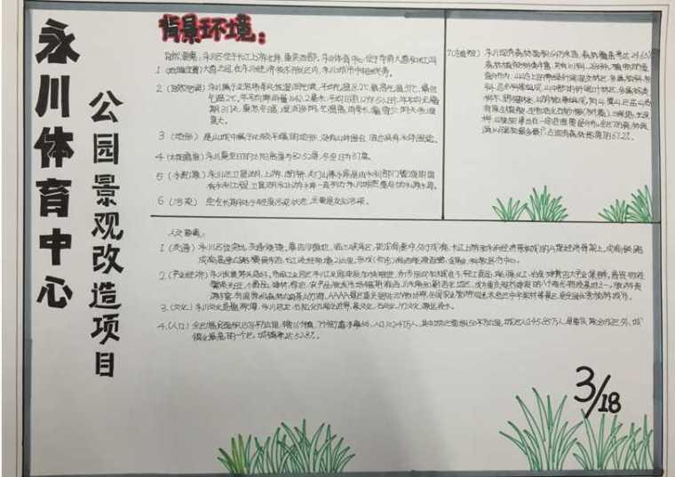 重庆市永川区,永川体育中心改造项目_6