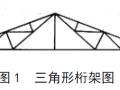 一文带你读懂钢桁架设计与选型