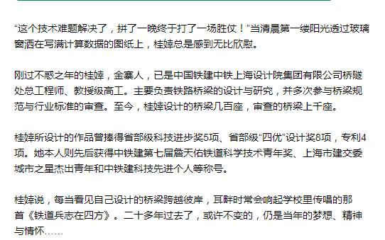 """惊!中国最著名的桥梁设计师""""竟然是位金寨才女!"""