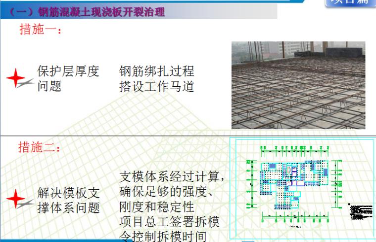 湖南省中建·江山壹号项目工程质量常见问题汇报材料_9