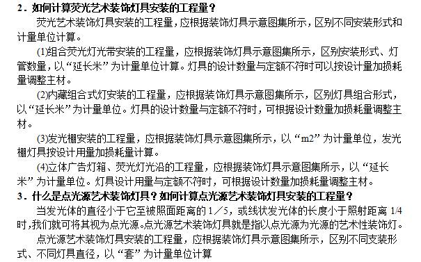 电气设备安装工程预算知识问答(word格式,33页)_4