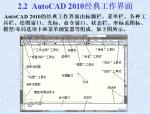 CAD2010版教程完整版讲义(共200页)