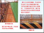 建筑工程施工安全质量标准化讲义(271页,图文丰富)