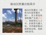 CFG桩施工工艺流程(共36页)