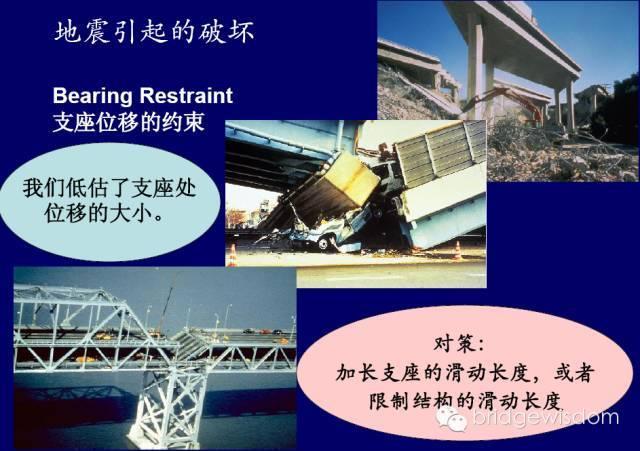 桥梁结构抗震设计核心理念_6