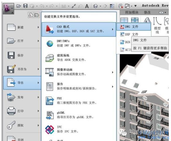 BIM软件小技巧BIM软件小技巧REVIT模型直接导入SKETCHUP的方法