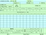 混凝土抗压强度统计评定表(excel自动计算