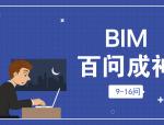 BIM百问成神(9-16问)
