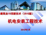 建筑机电安装工程新技术培训152页