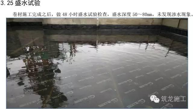 防水施工详细步骤指导_25