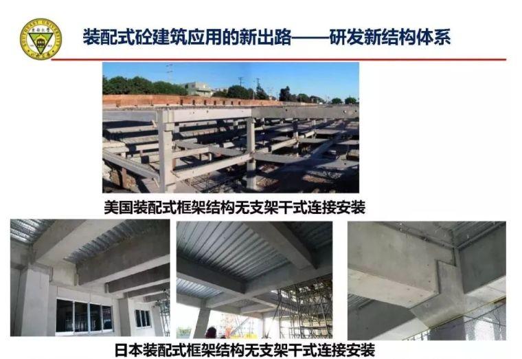 郭正兴:装配式砼建筑现场连接质量控制技术研究_43