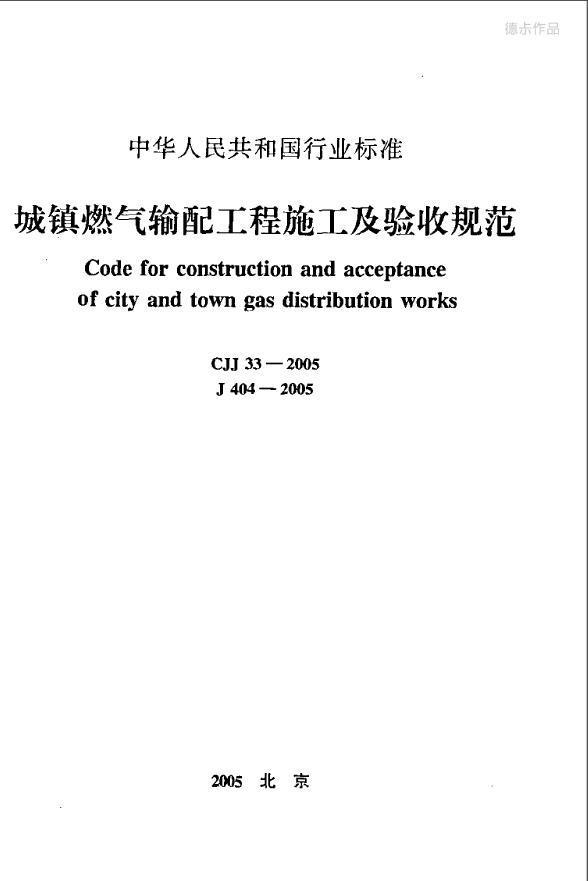 CJJ 33-2005《城镇燃气输配工程施工及验收规范》扫描版2005.5.1