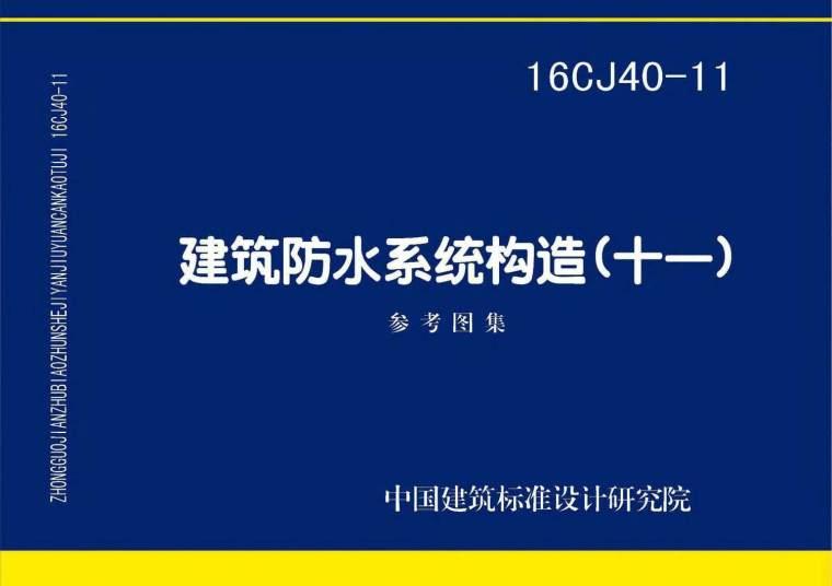 16CJ40-11建筑防水系统构造(十一)