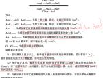 pkpm中混凝土构件配筋与钢构件验算简图(word,5页)