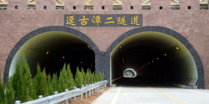 路基施工技术1公路工程和路基工程概述_4