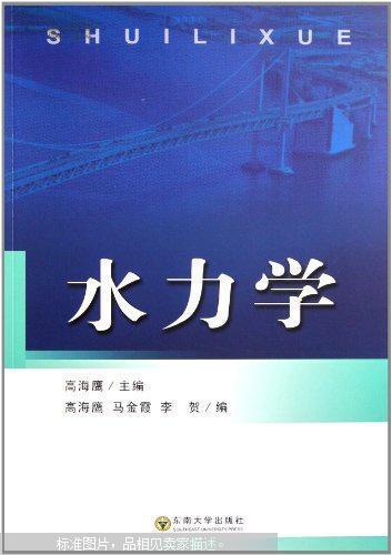 水利水电工程专业考研解读