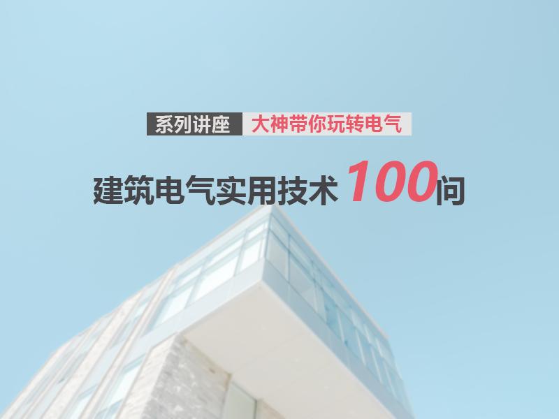 建筑电气实用技术100问