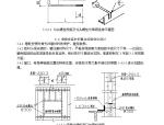 蒸压加气混凝土板(NALC)与钢结构混合使用的防裂施工工法