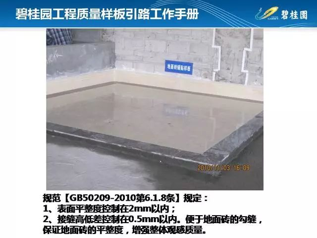 碧桂园工程质量样板引路工作手册,附件可下载!_86