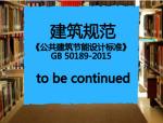 免费下载《公共建筑节能设计标准》GB50189-2015