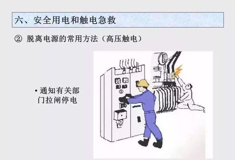 超详细的电气基础知识(多图),赶紧收藏吧!_261