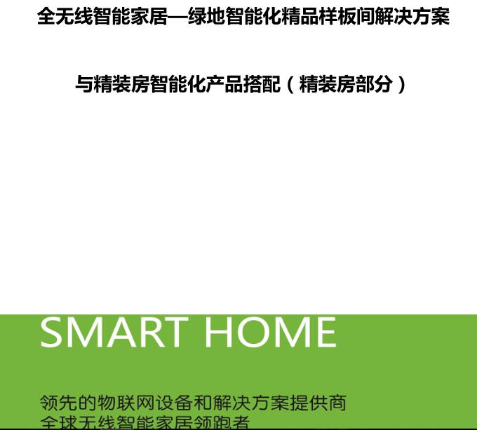 [南京]物联弱电智能化精品样板间解决方案内部资料