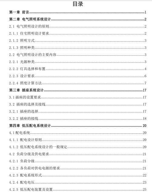 沈阳某建筑高校建筑电气毕业设计(住宅)