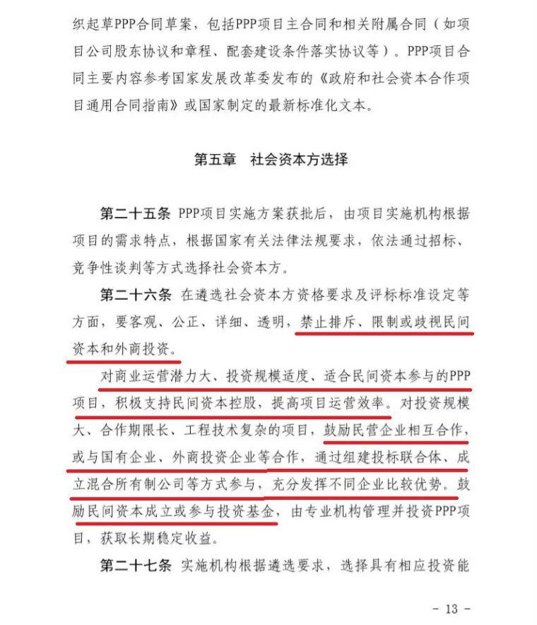 鼓励民资参与PPP,深圳市发改委动真格!_14