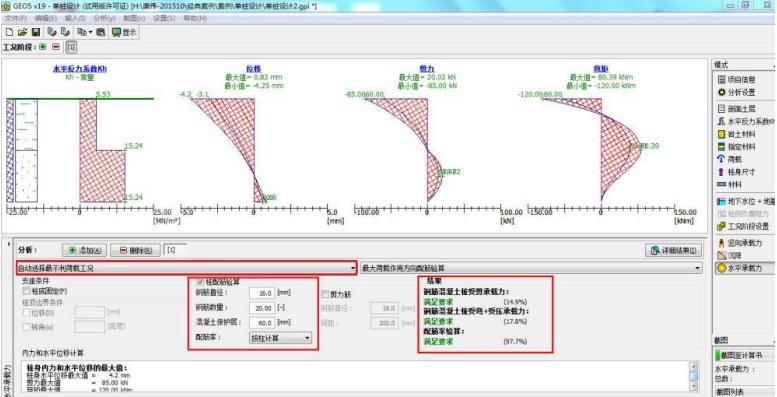 单桩设计及稳定性验算_7