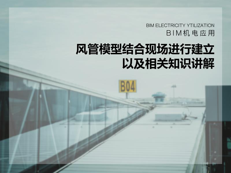 风管模型结合现场进行建立以及相关知识讲解—BIM(Revit)机电应用