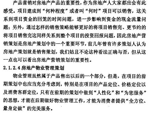 房地产项目前期定位策划研究—毕业论文(共78页)_3
