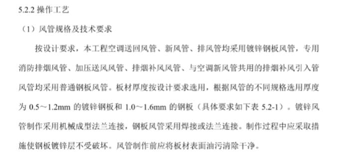 石家庄地铁指挥中心暖通施工方案(详细)_4