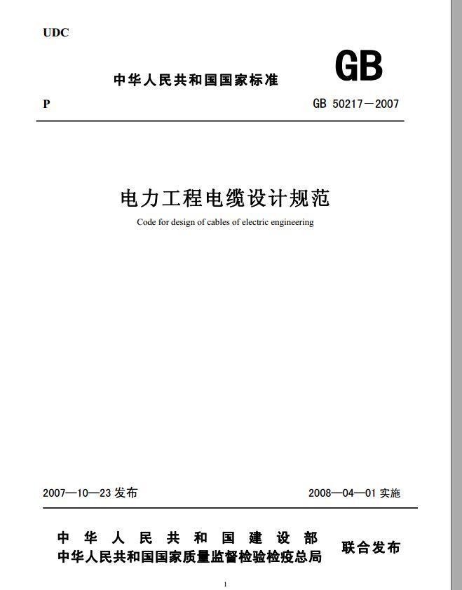 电力工程电缆设计规范