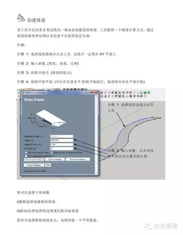 最全SketchUp建筑小插件_30