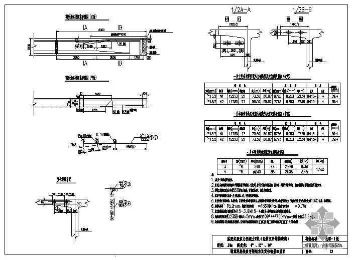 20米装配式预应力混凝土T梁(先简支后结构连续)上部构造通用图