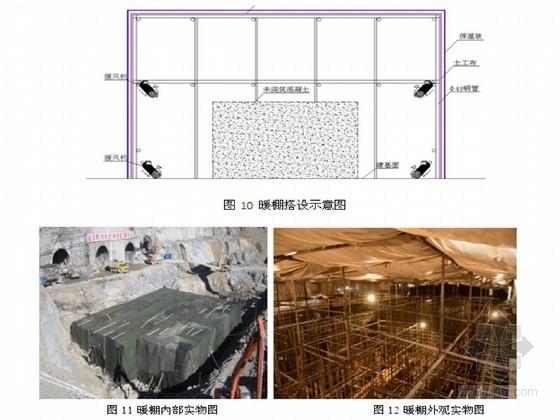 [QC成果]高原严寒地区水利枢纽工程冬季混凝土施工方法创新