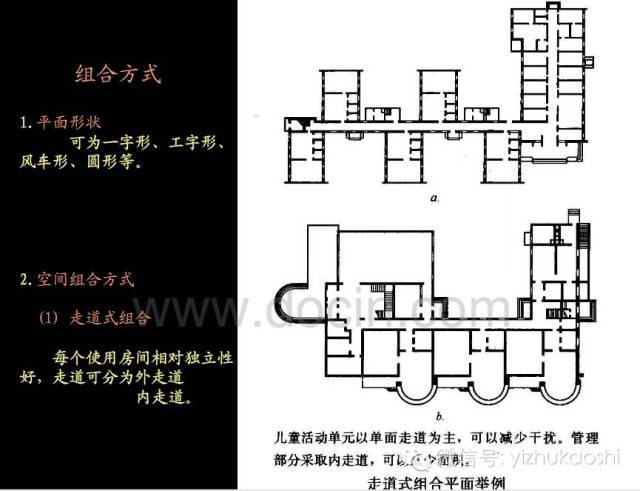 幼儿园建筑设计研究_11
