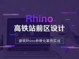 高铁站前区设计|建筑Rhino参数化案例实战