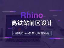 高铁站前区设计|sbf123胜博发娱乐Rhino参数化案例实战