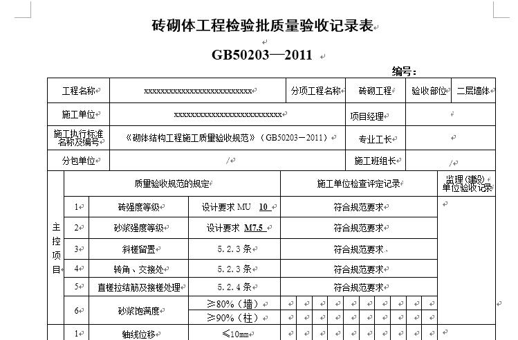 砖砌体工程检验批质量验收记录表GB50203—2011