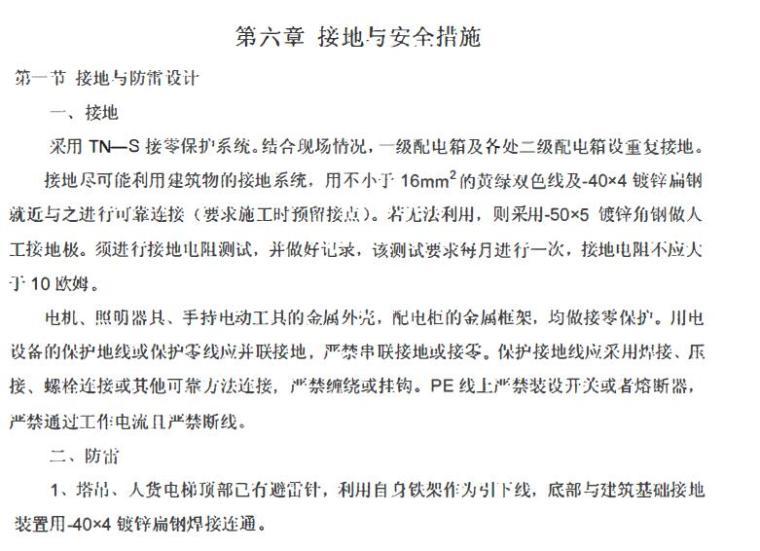 北京限价商品房住宅项目临电施工方案