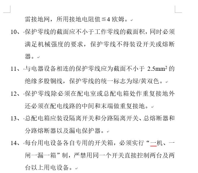 重庆住宅及配套底商临时用电施工组织设计