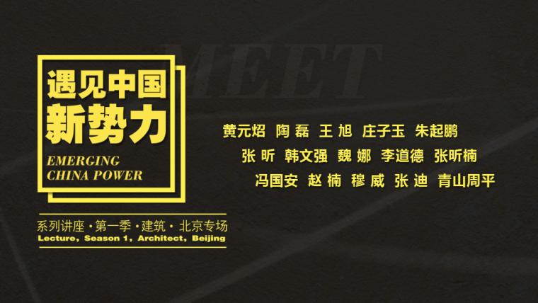 《遇见•中国新势力》系列讲座·第一季