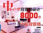 中小户型背景墙设计8000例:沙发背景墙