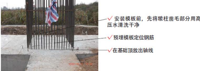 桥梁柱式墩施工流程及施工标准化要点